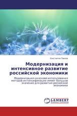 Модернизация и интенсивное развитие российской экономики