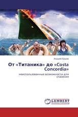 От «Титаника» до «Costa Concordia»