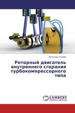 Роторный двигатель внутреннего сгорания турбокомпрессорного типа