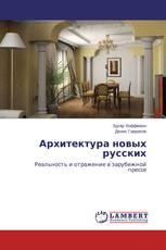 Архитектура новых русских