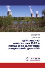 QSPR-анализ ионогенных ПАВ в процессах флотации соединений урана(VI)