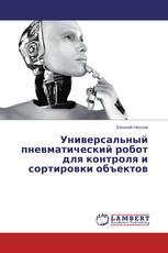 Универсальный пневматический робот для контроля и сортировки объектов