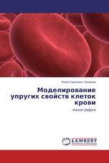 Моделирование упругих свойств клеток крови