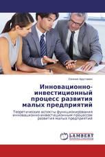 Инновационно-инвестиционный процесс развития малых предприятий