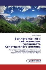 Землетрясения и сейсмическая уязвимость Копетдагского региона