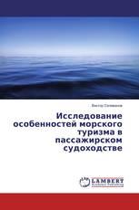 Исследование особенностей морского туризма в пассажирском судоходстве