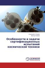 Особенности и задачи сертификационных испытаний космической техники