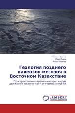 Геология позднего палеозоя-мезозоя в Восточном Казахстане