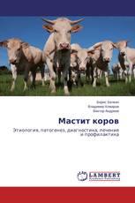 Мастит коров