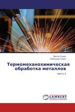 Термомеханохимическая обработка металлов