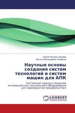 Научные основы создания систем технологий и систем машин для АПК