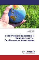 Устойчивое развитие и безопасность. Глобальное измерение