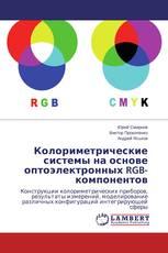 Колориметрические системы на основе оптоэлектронных RGB-компонентов