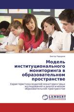 Модель институционального мониторинга в образовательном пространстве