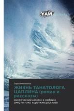 ЖИЗНЬ ТАНАТОЛОГА ЦАПЛИНА (роман и рассказы)