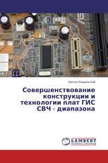 Совершенствование конструкции и технологии плат ГИС СВЧ - диапазона