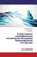 Структурная модификация полимеров методами твердофазной экструзии