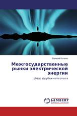 Межгосударственные рынки электрической энергии