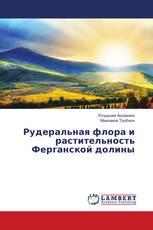 Рудеральная флора и растительность Ферганской долины