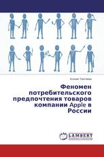 Феномен потребительского предпочтения товаров компании Apple в России