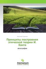 Принципы построения этической теории И. Канта