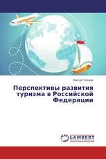 Перспективы развития туризма в Российской Федерации