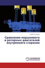 Сравнение поршневого и роторных двигателей внутреннего сгорания