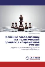 Влияние глобализации на политический процесс в современной России