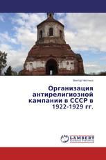Организация антирелигиозной кампании в СССР в 1922-1929 гг.