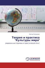 "Теория и практика ""Культуры мира"""