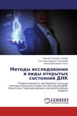 Методы исследования и виды открытых состояний ДНК