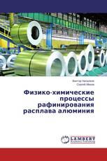 Физико-химические процессы рафинирования расплава алюминия