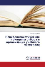 Психолингвистические принципы отбора и организации учебного материала