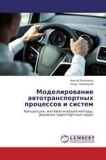 Моделирование автотранспортных процессов и систем