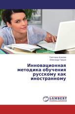Инновационная методика обучения русскому как иностранному