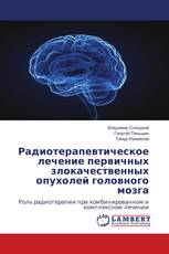 Радиотерапевтическое лечение первичных злокачественных опухолей головного мозга