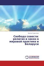 Свобода совести: религия и закон в мировой практике и Беларуси