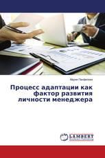 Процесс адаптации как фактор развития личности менеджера