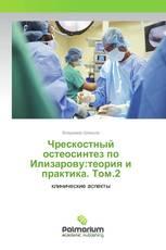 Чрескостный остеосинтез по Илизарову:теория и практика. Том.2