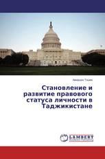 Становление и развитие правового статуса личности в Таджикистане