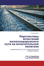 Перспективы испытаний железнодорожного пути на испытательном полигоне