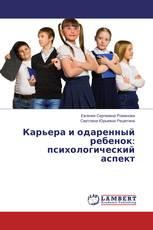 Карьера и одаренный ребенок: психологический аспект