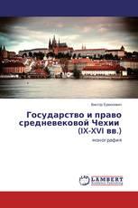 Государство и право средневековой Чехии (IX-XVI вв.)