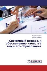 Системный подход к обеспечению качества высшего образования