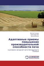 Адаптивные приемы повышения производительной способности почв