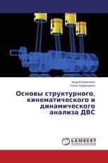 Основы структурного, кинематического и динамического анализа ДВС
