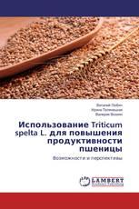 Использование Triticum spelta L. для повышения продуктивности пшеницы