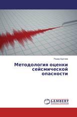 Методология оценки сейсмической опасности