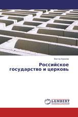Российское государство и церковь