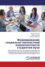 Формирование социально-личностной компетентности студентов вуза